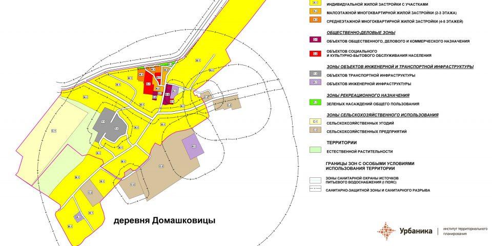 Градостроительное зонирование. Деревня Рабитицы и деревня Домашковицы