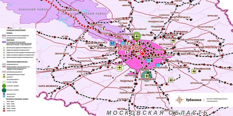 Московская область. Транспортная инфраструктура