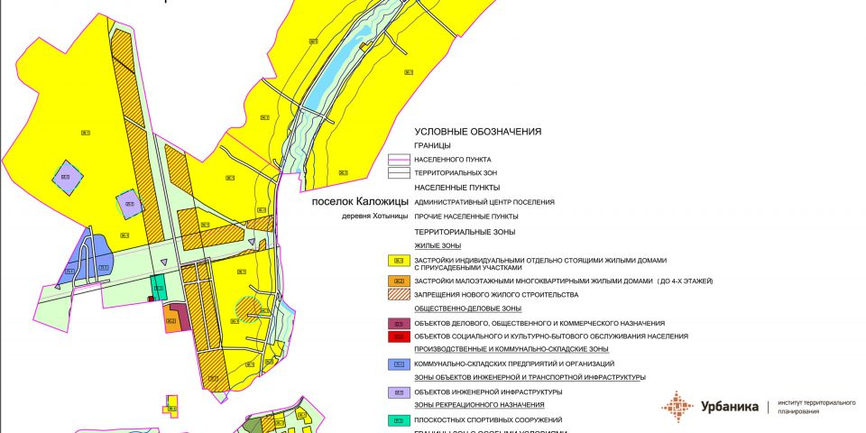 Градостроительное зонирование. Поселок Каложицы (фрагмент)