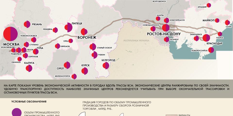 Экономические центры в зоне влияния ВСМ-2 Москва - Адлер