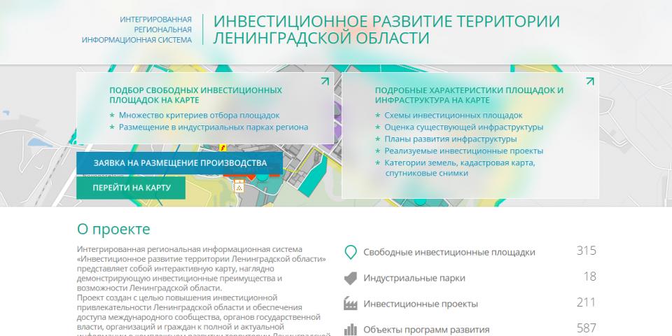 map.lenoblinvest.ru